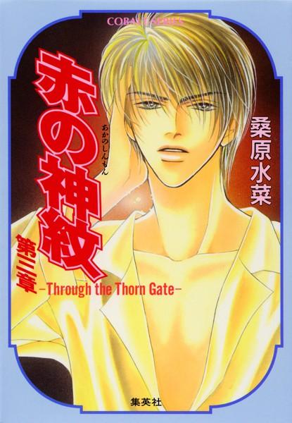赤の神紋 第三章―Through the Thorn Gate―