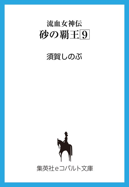 流血女神伝 砂の覇王 9