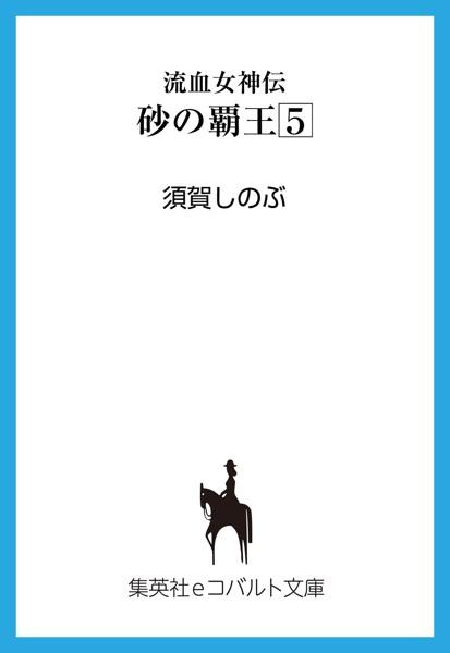 流血女神伝 砂の覇王 5