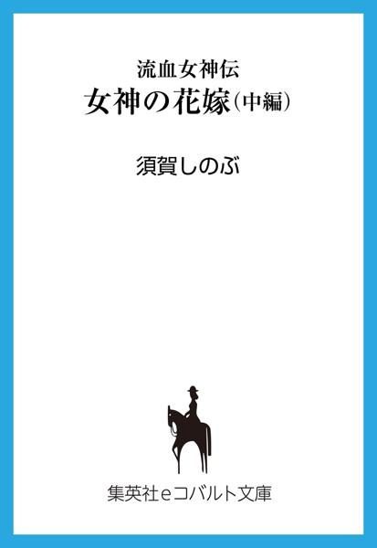 流血女神伝 女神の花嫁 (中編)