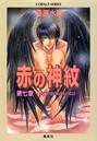 赤の神紋 第七章―Dark Angel Appearance―