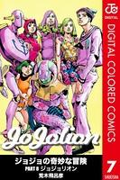 ジョジョの奇妙な冒険 第8部 カラー版 7
