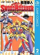 SWORD BREAKER 2
