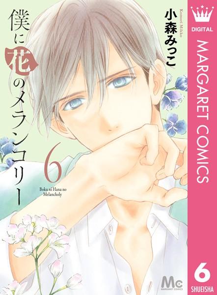 僕に花のメランコリー 6
