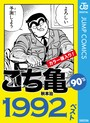 こち亀90's 1992ベスト