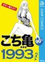 こち亀90's 1993ベスト