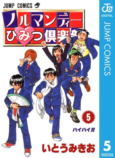 ノルマンディーひみつ倶楽部 5