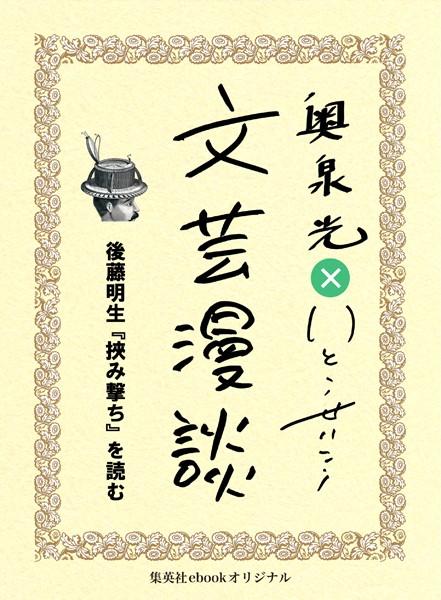 後藤明生『挾み撃ち』を読む(文芸漫談コレクション)