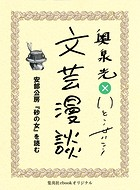安部公房『砂の女』を読む(文芸漫談コレクション)