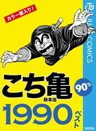 こち亀90'sベスト