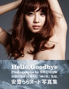 安齋ららヌード写真集「Hello,Goodbye」