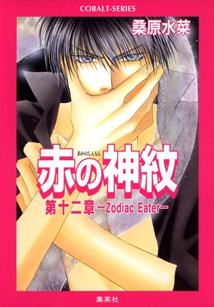 赤の神紋 第十二章―Zodiac Eater―
