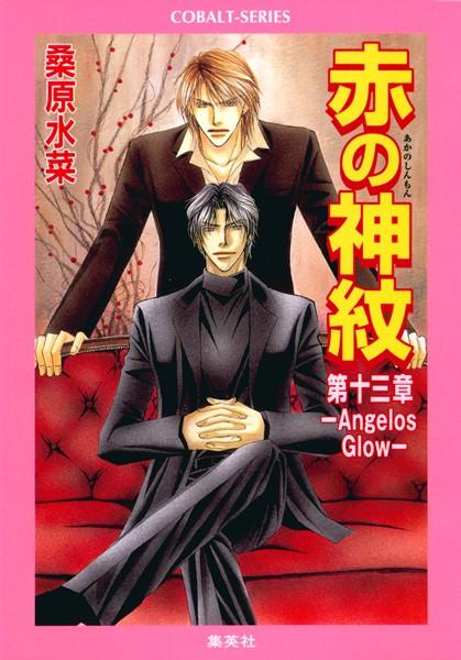 赤の神紋 第十三章―Angelos Glow―