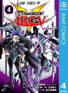 遊☆戯☆王ARC-V 4