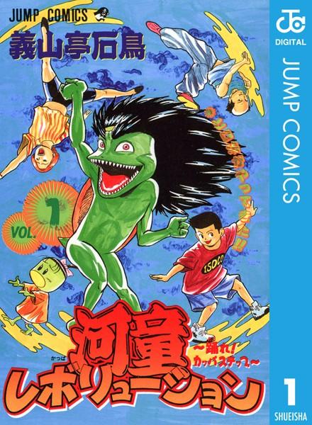 河童レボリューション〜踊れ!カッパステップ〜 1