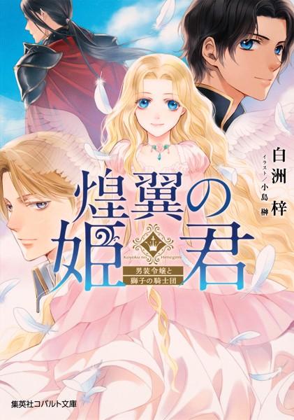 煌翼の姫君 男装令嬢と獅子の騎士団