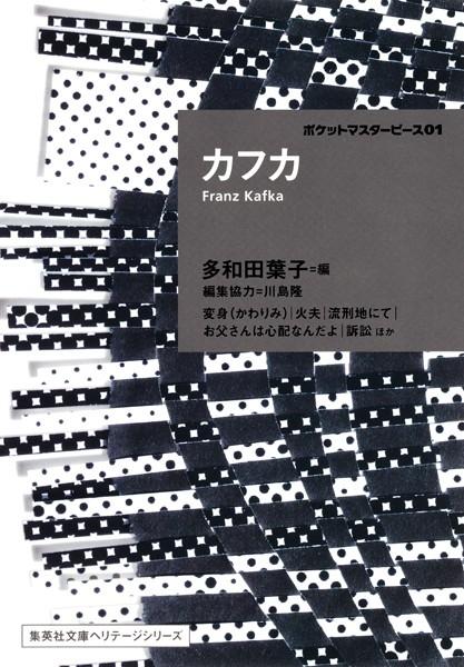 ポケットマスターピース 01 カフカ