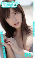 <週プレ PHOTO BOOK> 池上紗理依「恋の予感。」