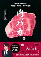 肉バカ。No Meat,No Life.を実践する男が語る和牛の至福