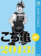 こち亀10's 2013ベスト