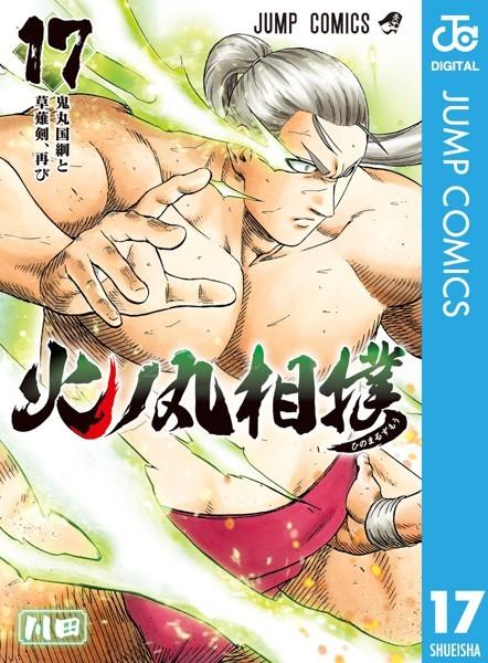 火ノ丸相撲 17