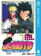 BORUTO-ボルト- -NARUTO NEXT GENERATIONS- 4
