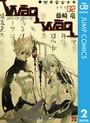 WaqWaq―ワークワーク― 2