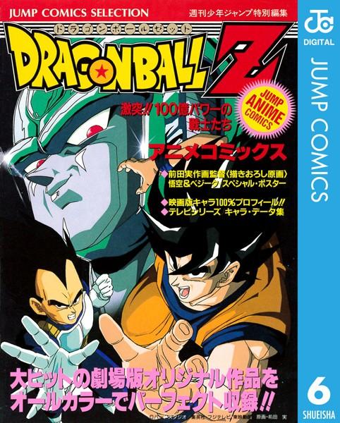 ドラゴンボールZ アニメコミックス 6 激突!!100億パワーの戦士たち