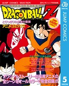 ドラゴンボールZ アニメコミックス 5 とびっきりの最強対最強