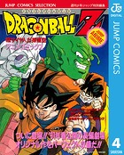 ドラゴンボールZ アニメコミックス 4 超サイヤ人だ孫悟空