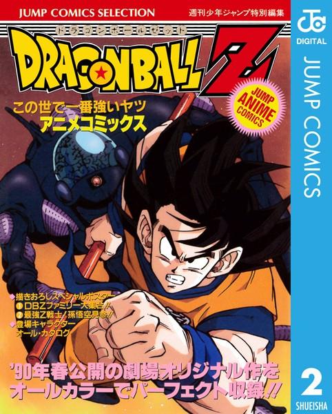 ドラゴンボールZ アニメコミックス 2 この世で一番強いヤツ