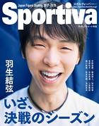 Sportiva 羽生結弦 いざ、決戦のシーズン 日本フィギュアスケート2017-2018シーズン展望号