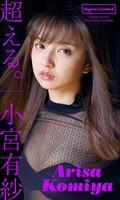 【デジタル限定】小宮有紗写真集「超える。」