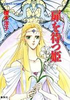 リダーロイス・シリーズ (3) 扉を待つ姫