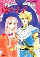 リダーロイス・シリーズ (6) 暁の王子