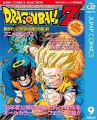 ドラゴンボールZ アニメコミックス 9 銀河ギリギリ!! ぶっちぎりの凄い奴