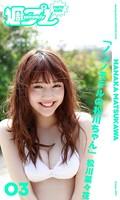 <週プレ PHOTO BOOK> 松川菜々花「ノンノモデルの松川ちゃん」