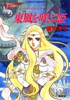 リダーロイス・シリーズ外伝 (2)東風を呼ぶ姫