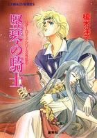 リダーロイス・シリーズ外伝 (1)竪琴の騎士