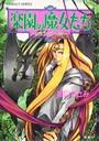 楽園の魔女たち 〜ドラゴンズ・ヘッド〜