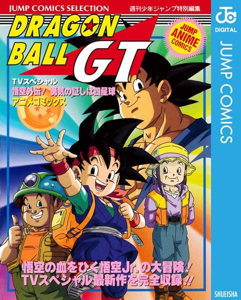 ドラゴンボールGT アニメコミックス 悟空外伝! 勇気の証しは四星球
