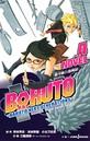 BORUTO―ボルト― ―NARUTO NEXT GENERATIONS― NOVEL 4 修学旅行血風録!