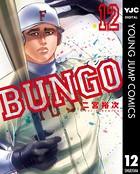BUNGO―ブンゴ― 12