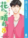 花のち晴れ〜花男 Next Season〜 8