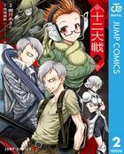 十二大戦 コミック版 2