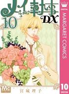 メイちゃんの執事DX 10