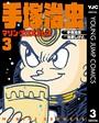 手塚治虫 マリン・エクスプレス 3