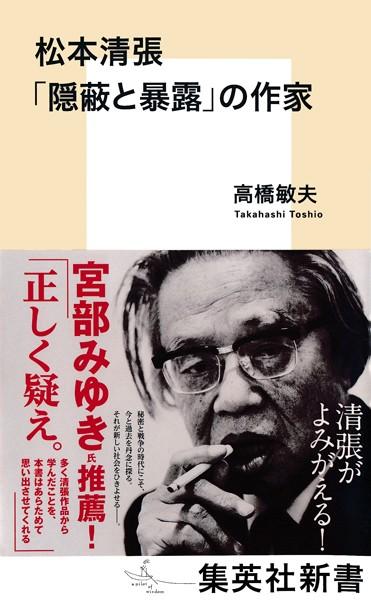 松本清張 「隠蔽と暴露」の作家