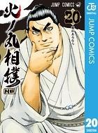 火ノ丸相撲 20