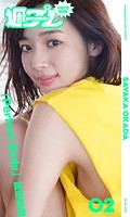 <週プレ PHOTO BOOK> 岡田紗佳「Perfect Body」
